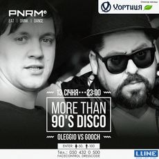 Вечірка More than 90's Disco