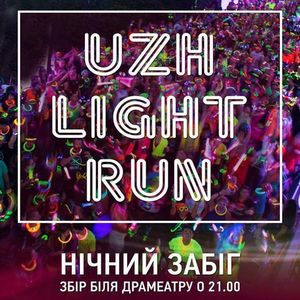 Нічний забіг UZH LIGHT RUN